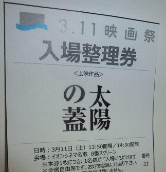 3.11映画祭.JPG
