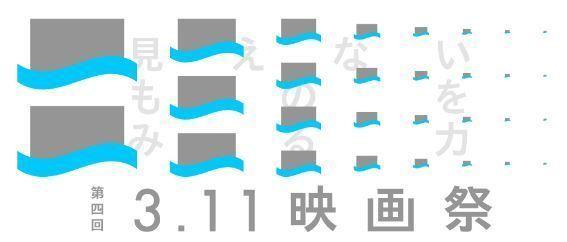 3.11映画祭ポスター.JPG
