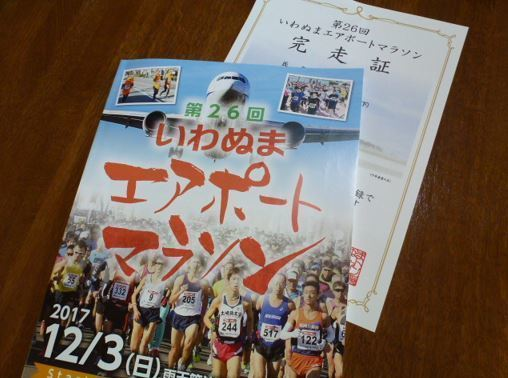いわぬまエアポートマラソン2017.JPG
