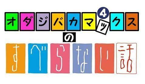 すべらない話④.JPG