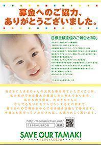 たまきちゃん2.JPG