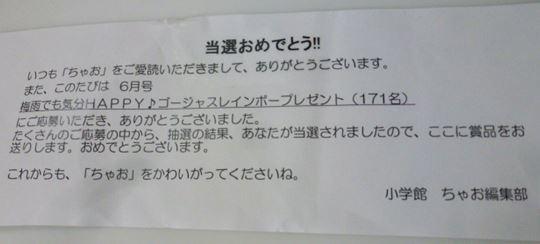 ちゃお当選連絡.JPG