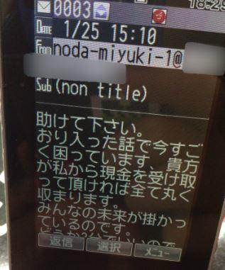 のだみゆきさん.JPG