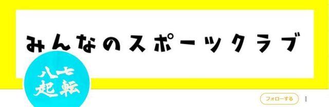 みんスポ.JPG