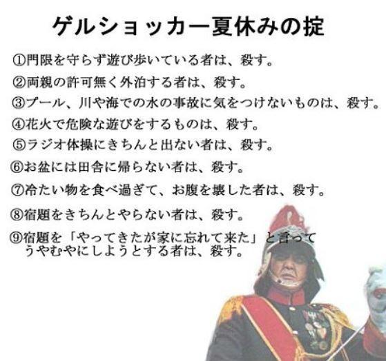 ゲルショッカー夏休みの掟.JPG