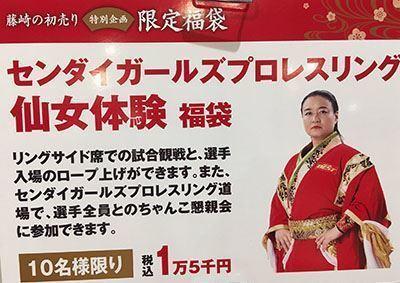 センダイガールズ福袋.JPG