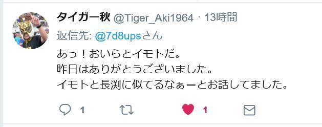 タイガー秋さんコメント.JPG