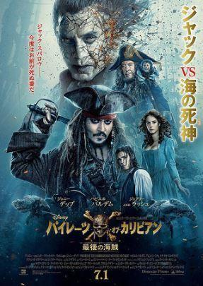 パイレーツ最後の海賊.JPG