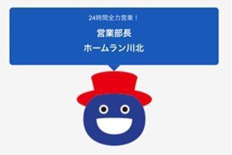 ホームラン川北さん.JPG