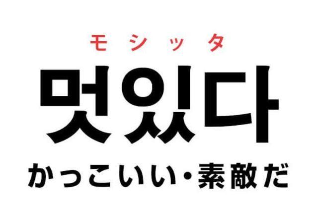 モシッタ.JPG