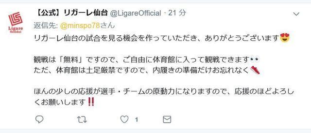 リガーレ仙台さんから返信.JPG