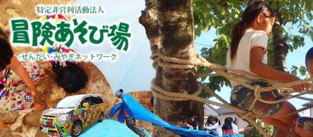 冒険あそび場.JPG