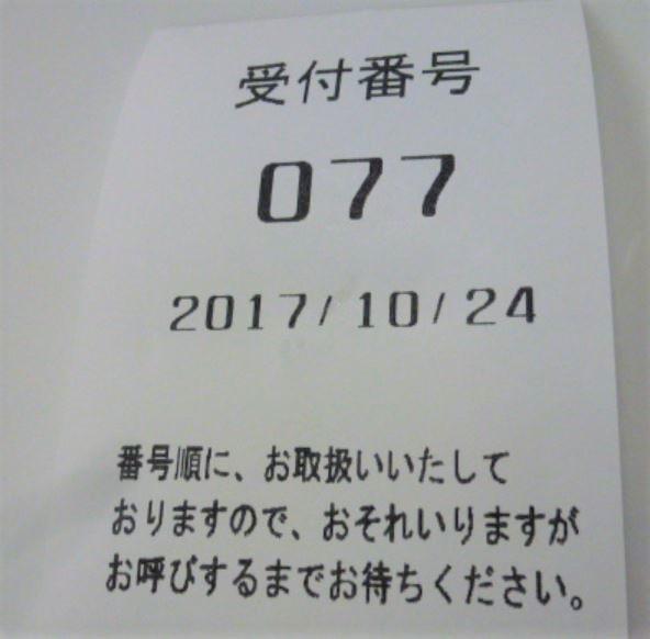 受付番号.JPG