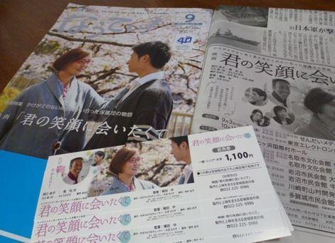 君の笑顔に会いたくて(前売り).JPG