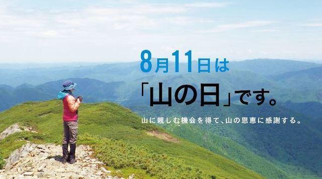 山の日ラン.JPG