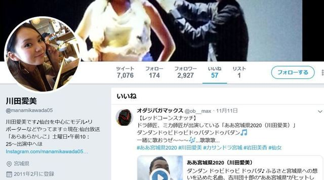 川田愛美さんいいね.JPG