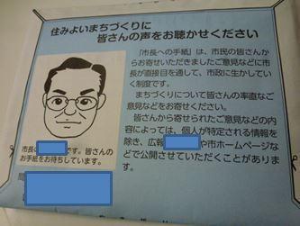 市長への手紙.JPG