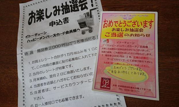 当選ハガキ2000.JPG