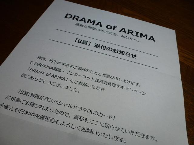 当選連絡JRA.JPG
