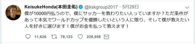 本田圭佑ツイッター.JPG