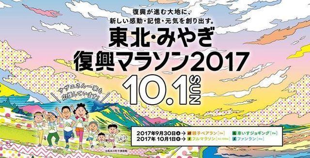 東北・みやぎ復興マラソンみやぎ2017.JPG