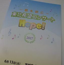 東北希望コンサート.JPG