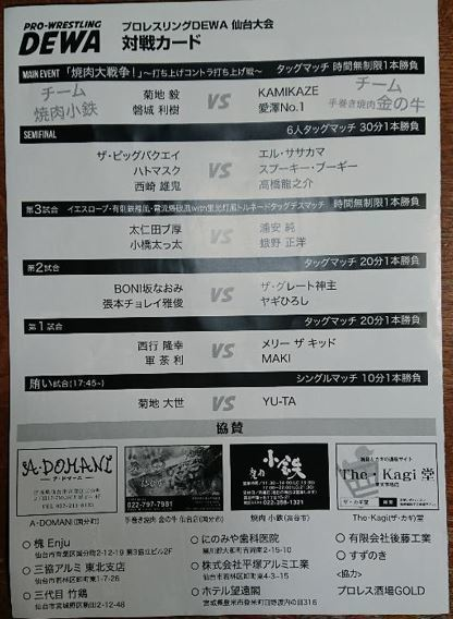 焼肉大戦争対戦カード.JPG