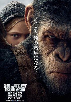 猿の惑星グレートウォー.JPG