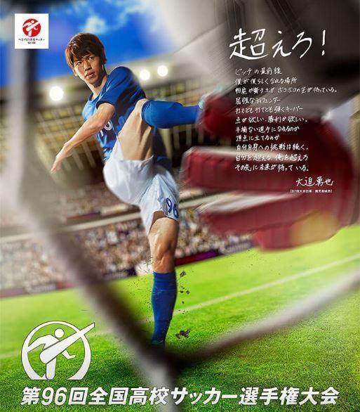 第96回全国高校サッカー選手権大会.JPG