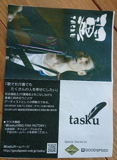 翼taskuさんチラシ.JPG