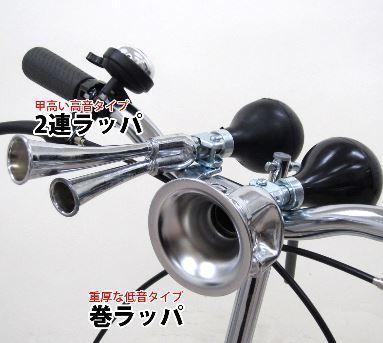 自転車ラッパ.JPG