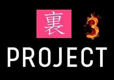 裏プロジェクト3.JPG
