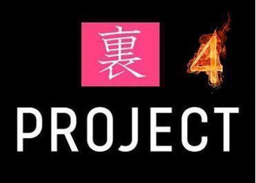 裏プロジェクト4.JPG