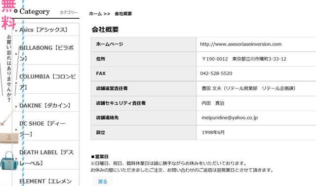 詐欺サイト1.JPG