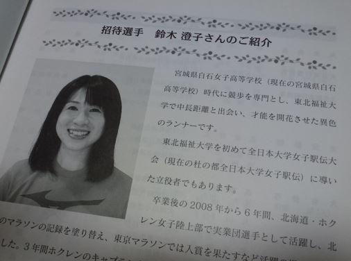 鈴木澄子.JPG
