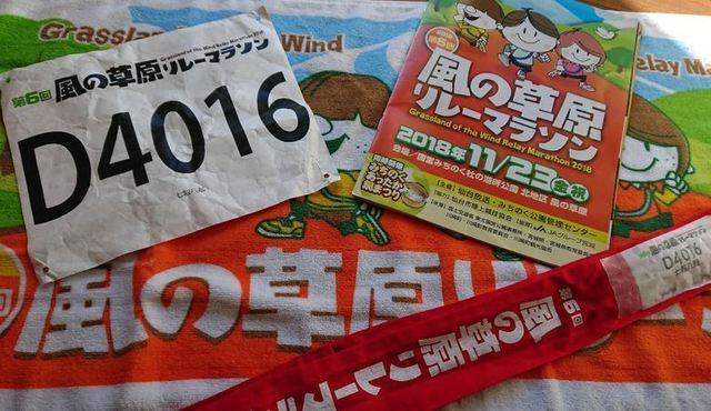 風の草原リレーマラソン.JPG