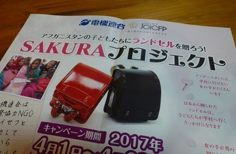 SAKURAプロジェクト.JPG